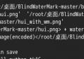 python2 安装 BlindWaterMark 盲水印工具