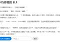 [WP] Hackergame 2019 小巧玲珑的ELF