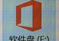 Office镜像解压至分区根目录导致磁盘图标变成office图标