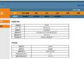 中国电信 上行E8-C终端 telecomadmin 超级管理员密码获取