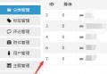 zblog禁止首页显示某些分类的文章