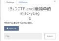 [WP]BJDCTF-2nd 部分题目简略的wp